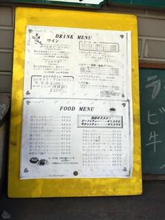 ラグー - ランチメニューの店外案内③ 2011/02/23