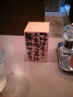 つけ麺 五ノ神製作所 - つけ汁足し 無料