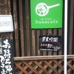 あぐり キッチンスナカフェ - 外観写真:
