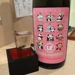 よし春 - 竹の園ぱんだの旅 純米吟醸 無濾過生原酒