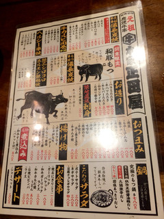 本家 正田屋 - メニュー表(フード)