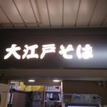 大江戸そば - 外観