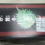 69127081 - 紫蘇餃子