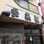 多来福 - 街場の中華屋さん1