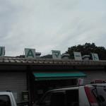 JA上野村 焼肉センター - 外観