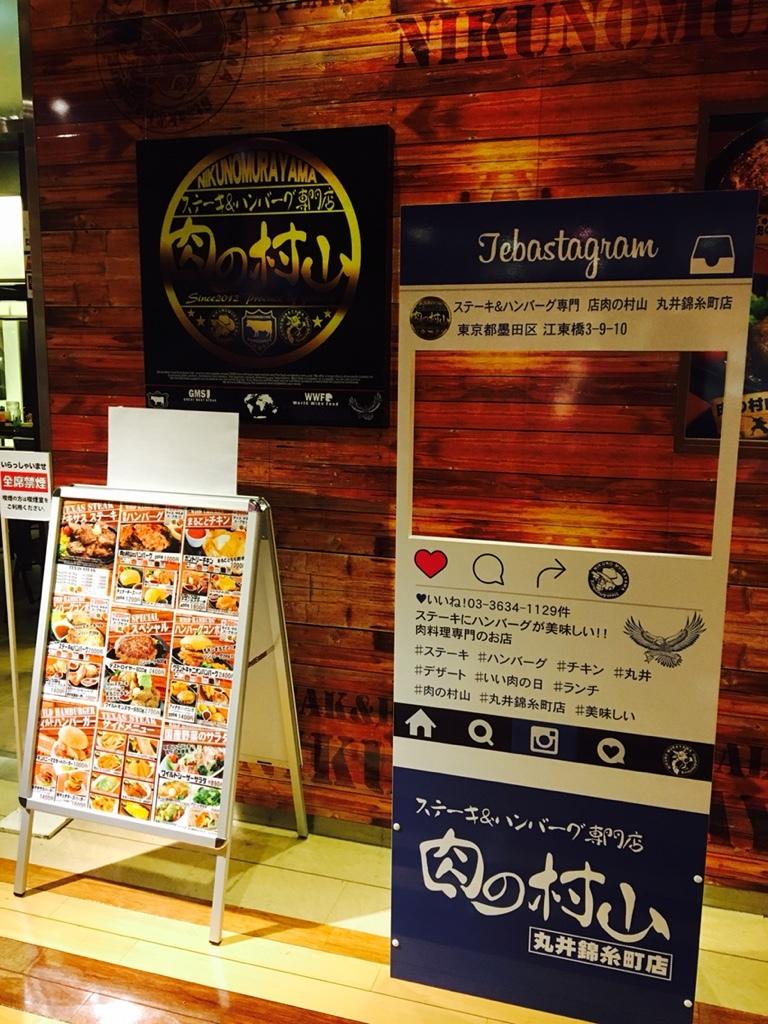 肉の村山 錦糸町マルイ店