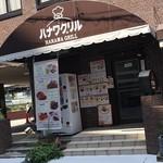 ハナワグリル - お店