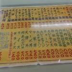 麺と中華 孝和 -