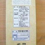 米吾 吾左衛門鮓 - 鯖寿司です。パッケージの裏面です。