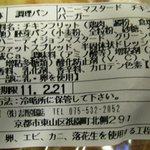 6913674 - ハニーマスタードチキンバーガー