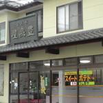 橋元堂 豊嶋屋 - H29年6月、店舗外観