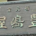 橋元堂 豊嶋屋 - 看板
