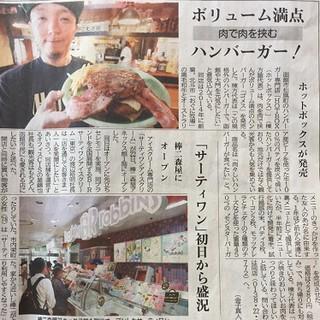 6/23函館新聞朝刊に紹介されました!