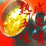 健康食工房 たかの - 自然食マクロビの長期熟成五年味噌のお味噌汁