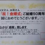 福山甲羅本店 - この表彰状はお店とは関係ありません。この日「金婚式」での利用だったので、我が家で作成印刷して、額に入れて食事する前に、我が子(娘2人)からじいちゃんばあちゃんに手渡ししました。大変喜んでくれました(^^)v(2017.06.11)