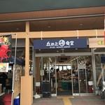 岬 丘の上食堂 - 道の駅「みさき」入口