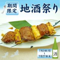 魚三郎 新松戸直売所 - マグロほほ肉のネギ間串