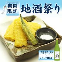 魚問屋 魚一商店 - トウモロコシの天ぷら.jpg