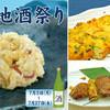 四ツ谷魚一商店 - メイン写真:
