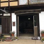 姉山の家 -