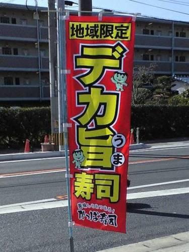 かっぱ寿司 福岡長丘店