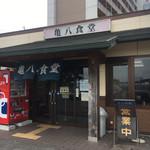 亀八食堂 - 入り口