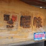 和食居酒屋 酒彩 暖味 - お店の入り口看板