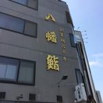 69156821 - 八幡鮨外観