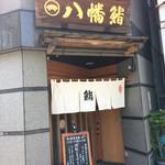 69156823 - 八幡鮨店舗前