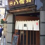 69156825 - 八幡鮨店舗前