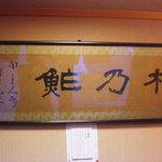 松乃鮨 - 日下部鳴鸖作 松乃鮨