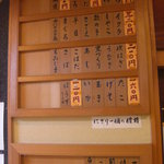 松乃鮨 - 明朗会計です。
