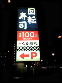 無添くら寿司 あすと長町店