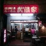 武蔵家 - 平成29年6月25日(日)再訪問・外観