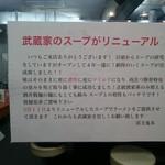 武蔵家 - 平成29年6月25日(日)再訪問・スープの味が変わった旨の告知
