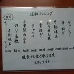武蔵家 - 平成29年6月25日(日)再訪問・トッピングの案内
