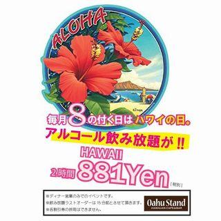 毎月8の付く日はハワイの日!飲み放題881円(税別)♪