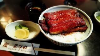 うなぎのまつ嘉 - 「うな丼」¥2,970税込