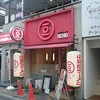 小豆島ラーメンHISHIO 岡山駅前店