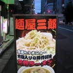 麺屋 三郎 - 麺屋三郎