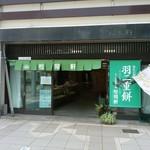 松岡軒 - お店の前