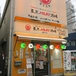 東京MEAT酒場 - 武蔵小山伝説の『死の場所』
