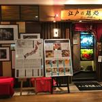 東京 今井屋本店 - お店