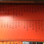 竹内精肉店 - 2016.6.13  メニューボード