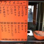 竹内精肉店 - 2016.6.13  フライメニュー