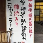 69172628 - 柿渋入りこだわりのラーメン店