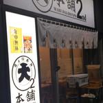 ちょい呑み まる大本舗 2nd - 店舗外観 2017年6月