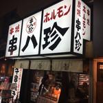 69177823 - 串焼きのホルモン店ですね〜