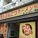 博多とんこつラーメン だいだい - 2010.10