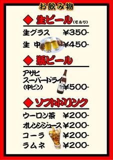てっぱん番長 - ビール・ソフトドリンク